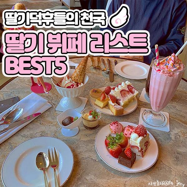 [카드뉴스] 딸기 뷔페 리스트 BEST5