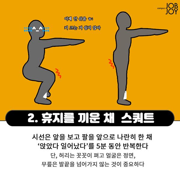 [카드뉴스] 키 크는 스트레칭 동작