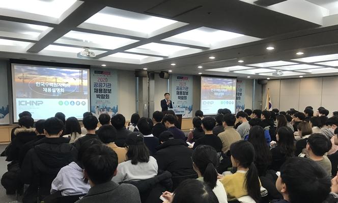 [2020 공공기관 채용설명회_한국수력원자력]대졸 초임 4000만원선···필기 합격 합격선 90문제 중 60문제