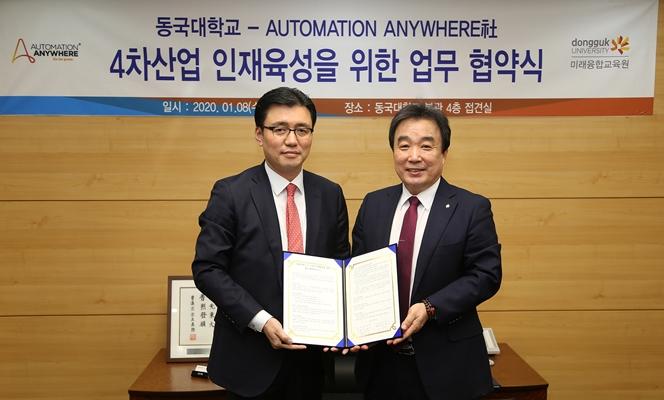 4차 산업 인재육성, 동국대-오토메이션애니웨어 산학협력 MOU 체결