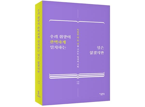성북동 서점 북큐레이터의 책 '우리 취향이 완벽하게 일치하는 일은 없겠지만'