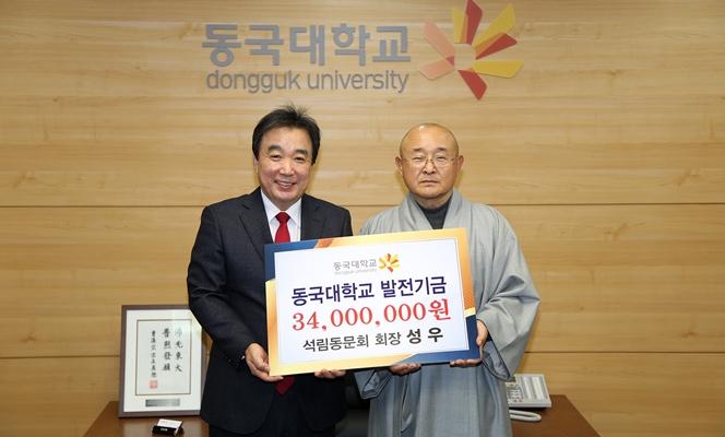 동국대 석림동문회, 3400만원 기부