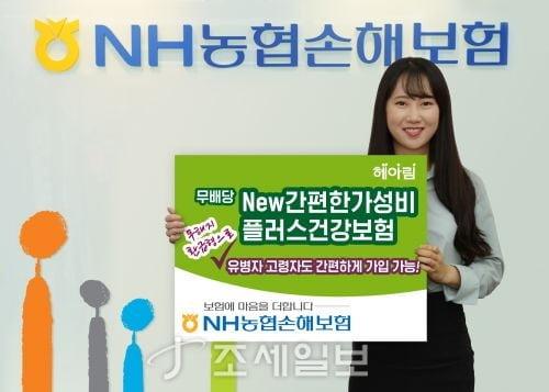 NH농협손보, 무배당 New간편한가성비플러스건강보험 출시
