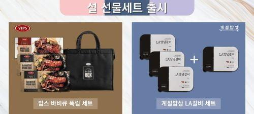CJ푸드빌,   빕스·계절밥상 실속+품격 설 선물세트 출시