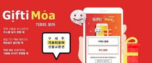 동원몰, 모바일 선물세트 서비스 '기프티모아' 설 선물세트 출시