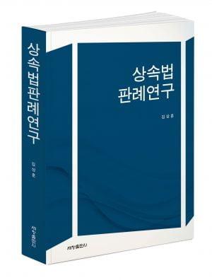 김상훈 법무법인 바른 변호사, '상속법 판례연구' 출간