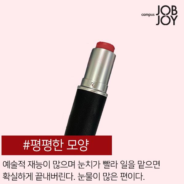 [카드뉴스] 립스틱 닳은 모양으로 보는 심리테스트