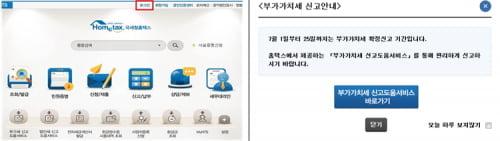 ②자료 조회부터 신고서 작성까지... '홈택스 100% 활용법'