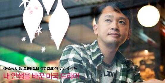 김민식 감독│내 인생을 바꾼 미국 드라마
