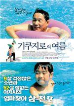 이범수│극장 문을 나설 때 상쾌함을 주는 영화들