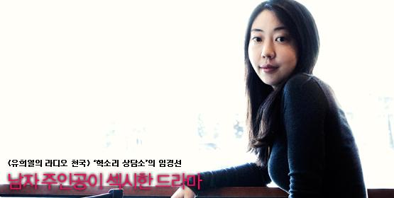 임경선│남자 주인공이 섹시한 드라마