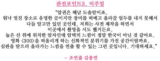 <제중원> vs <추노>│쫓고 쫓기는 조선의 남과 남
