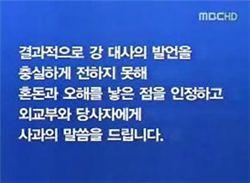 MBC <뉴스데스크>, 지난달 28일 방송에서 아이티에 파견된...