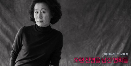 윤여정│오랜 잔영을 남긴 영화들