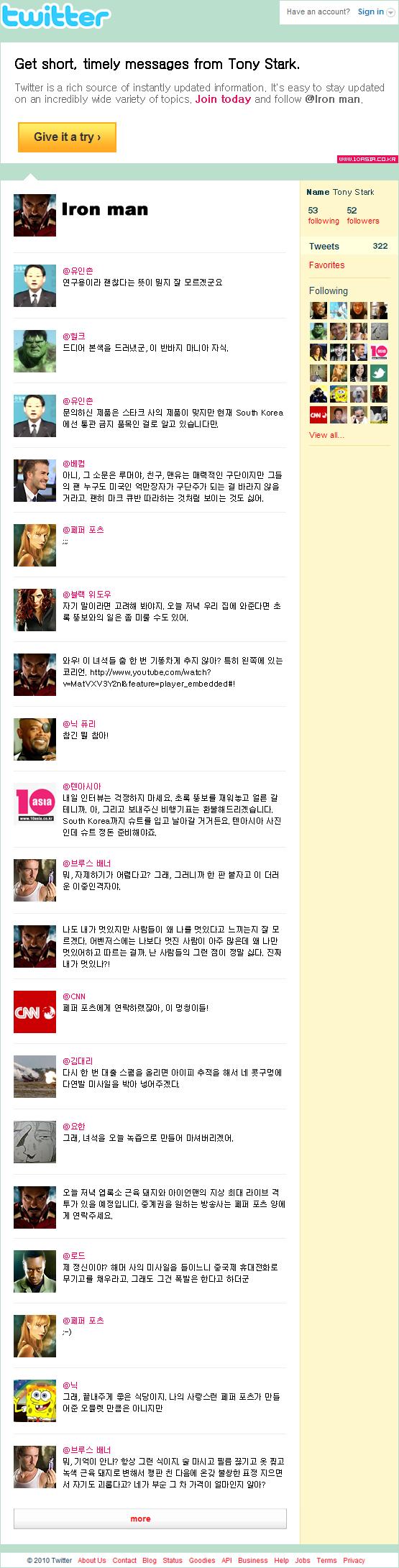 아이언맨│토니 스타크의 트위터