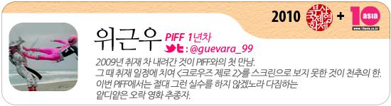 [PIFF+10] 김중혁, 김연수의 영화 이야기