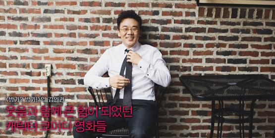 김인권│웃음과 함께 큰 힘이 되었던 캐릭터 코미디 영화들