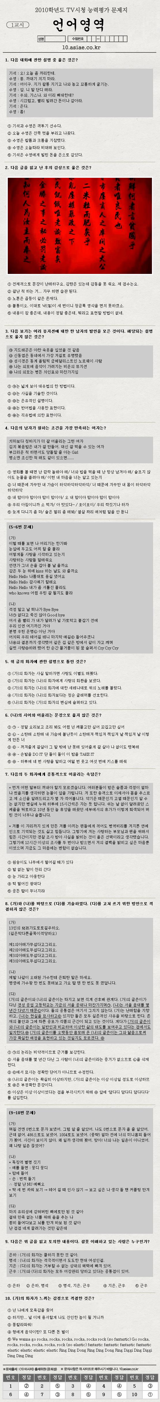 TV시청 능력평가│1교시 언어영역