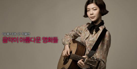 장재인│음악이 아름다운 영화들
