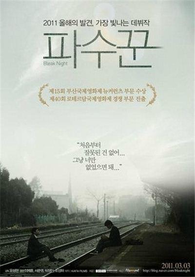 독립영화전용관 인디플러스 展 17일 개최...<파수꾼>과 <무산일기> 등 상영