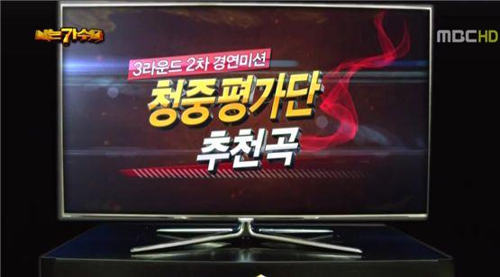 [TV 브리핑] '나는 가수다', '나가수'만의 미션이 필요하다