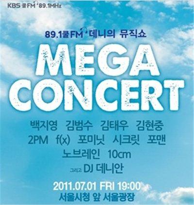 KBS <데니의 뮤직쇼> 메가 콘서트 무료 공연. 2PM, 백지영 등 출연