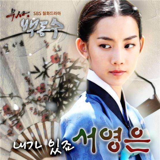 서영은, '내가 있죠'로 <무사 백동수> OST 참여