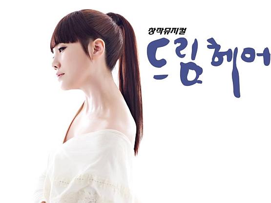 가수 김현정, 뮤지컬 <드림헤어> 주인공 캐스팅