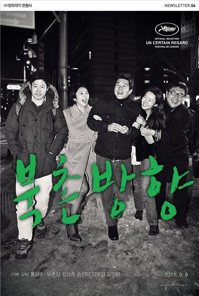 홍상수 신작 <북촌 방향> 9월 8일 개봉 확정