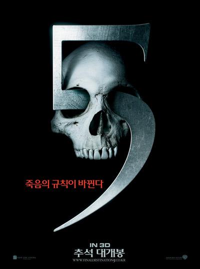 <파이널 데스티네이션 5> 추석시즌으로 개봉일 확정