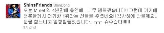 """[타임라인] 조권 """"오늘은 Wonder Girls 선예 생일입니다"""""""