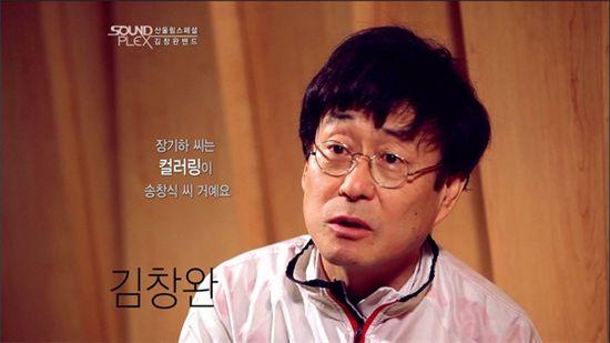 """[타임라인] 김창완 """"장기하, 산울림을 모범으로 삼는다면서 통화 연결음은 송창식의 것"""""""