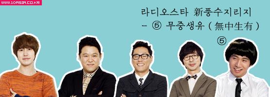유세윤을 위한 '라디오 스타' 新 풍수지리지