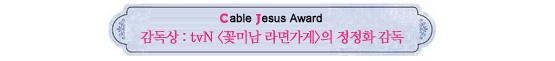 Cable Jesus Awards│드라마 남우주연상부터 특별상까지