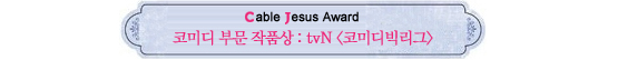 Cable Jesus Awards│쇼오락부문 작품상부터 남자신인상까지
