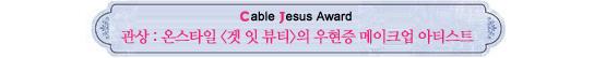 Cable Jesus Awards│가상부터 의상까지