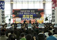 MBC 노조, 오늘 오전 6시부터 총파업 돌입