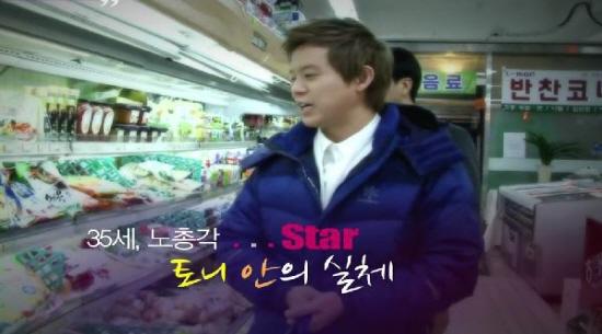 <스타 인생극장>, 된장찌개를 끓이는 아이돌의 조상님