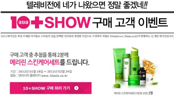 당첨자발표│<10+SHOW> 구매 이벤트