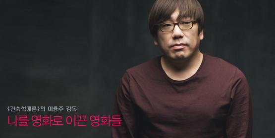 이용주 감독│나를 영화로 이끈 영화들