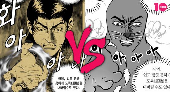 김성모의 오리지널 vs 이말년의 패러디
