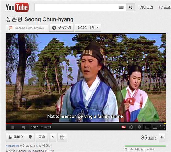 한국영상자료원, 한국고전영화 유튜브 통해 무료 서비스