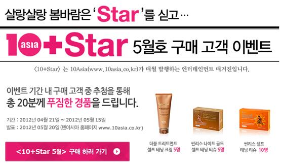 당첨자발표│<10+Star> 구매 고객 이벤트