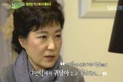 문재인, 박근혜, 안철수를 위한 대선 필승 전략집