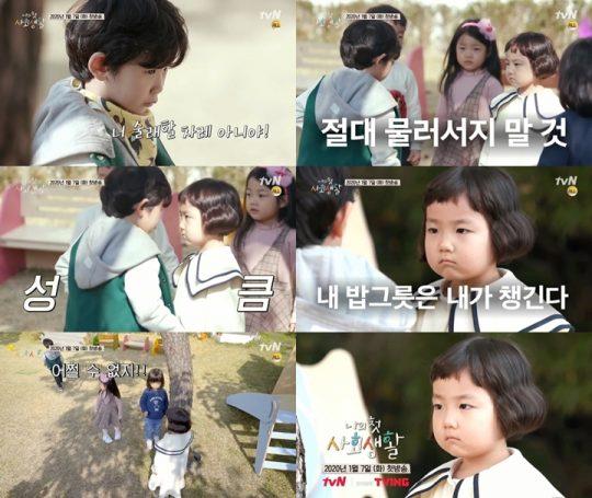 '나의 첫 사회생활' 예고편. /제공=tvN