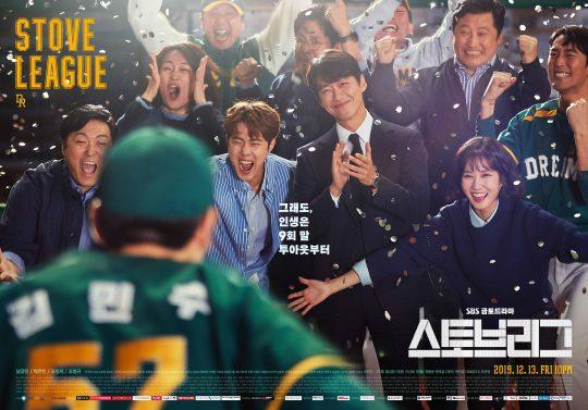 '스토브리그' 포스터. /사진제공=SBS