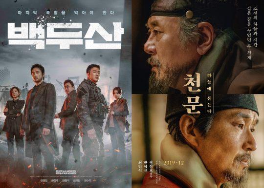 영화 '백두산' '천문' 포스터./ 사진제공=CJ엔터테인먼트, 롯데엔터테인먼트