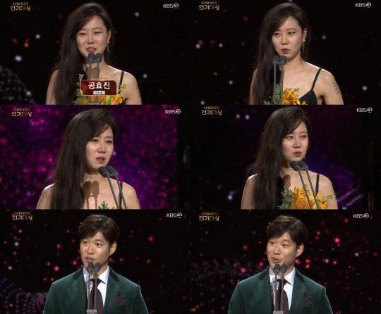 사진=KBS2 '2019 KBS 연기대상' 방송화면 캡처