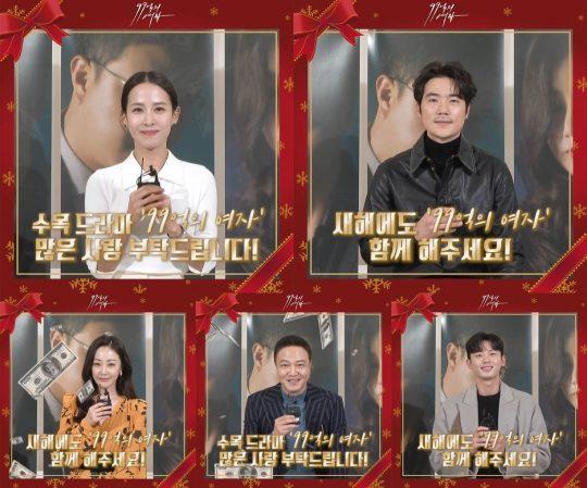 '99억의 여자' 새해인사./사진제공=KBS2