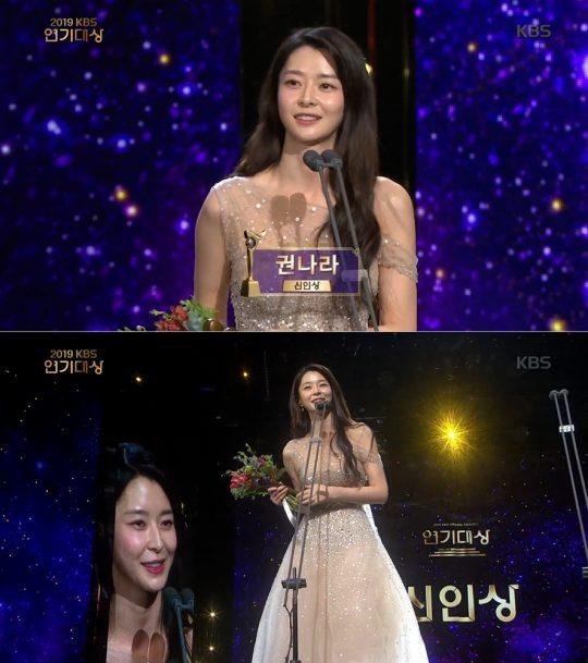 사진='2019 KBS 연기대상' 방송 화면 캡처.